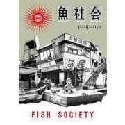 魚社会(書籍扱い楽園コミックス) [コミック]