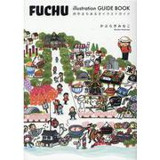 FUCHU illustration GUIDE BOOK-府中まちあるきイラストガイド [単行本]