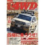 レッツゴー4WD 2021年 07月号 [雑誌]