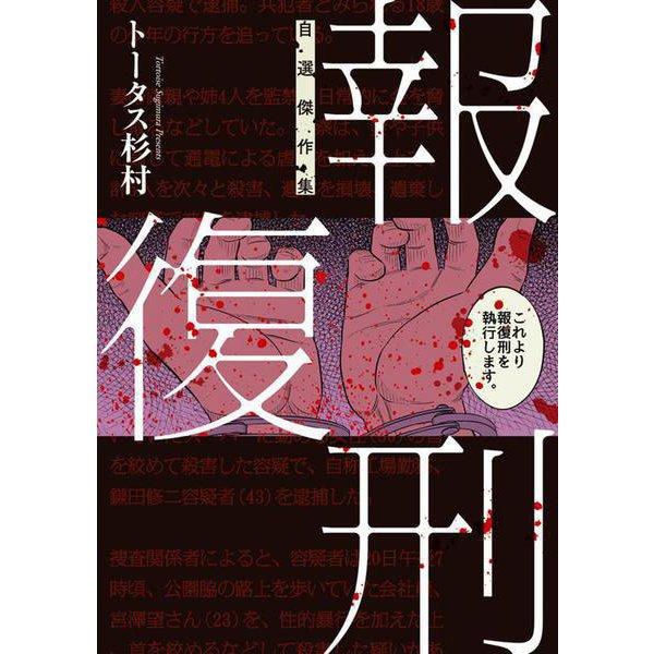 報復刑 自選傑作集(ビッグ コミックス) [コミック]