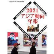 アジア動向年報2021 [単行本]