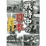 戦時中の日本 [文庫]