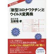 「新型コロナワクチン」とウイルス変異株 [単行本]