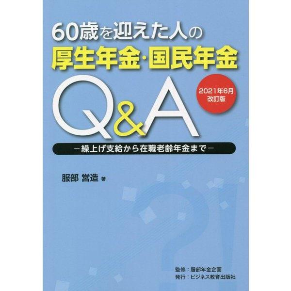 60歳を迎えた人の厚生年金・国民年金Q&A―繰上げ支給から在職老齢年金まで 2021年6月改訂版 [単行本]