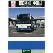 西日本JRバス・中国JRバス(BJハンドブックシリーズ) [全集叢書]