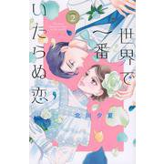 世界で一番いたらぬ恋(2)(講談社コミックス別冊フレンド) [コミック]