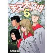 天国大魔境(6)(アフタヌーンKC) [コミック]