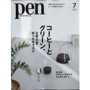 Pen(ペン) 2021年 07月号 [雑誌]