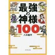 最強の神様100 [単行本]