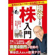 一番売れてる月刊マネー誌ZAiと作った桐谷さんの株入門 [単行本]