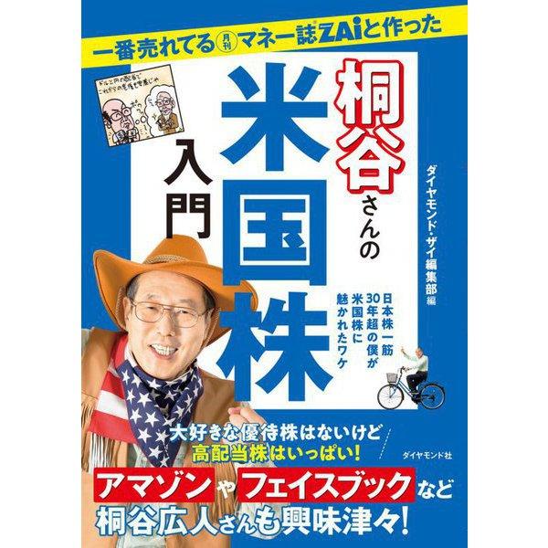 一番売れてる月刊マネー誌ZAiと作った桐谷さんの米国株入門 [単行本]