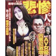 まんが衝撃の実話悲惨な人DX(コアコミックス) [コミック]