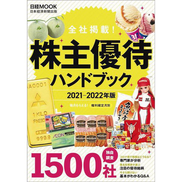株主優待ハンドブック 2021-2022年版(日経ムック) [ムックその他]