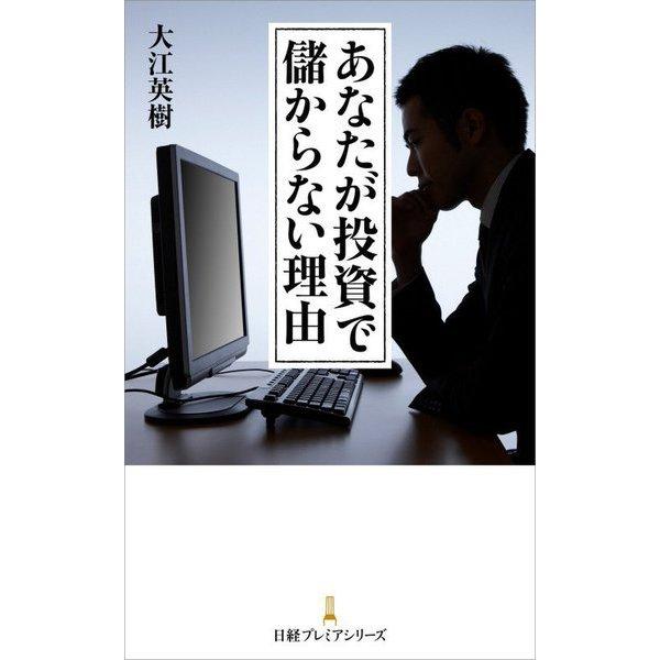 あなたが投資で儲からない理由(日経プレミアシリーズ) [新書]