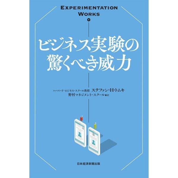 ビジネス実験の驚くべき威力―Experimentation Works [単行本]
