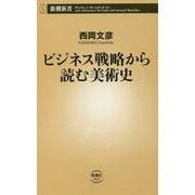 ビジネス戦略から読む美術史(新潮新書) [新書]