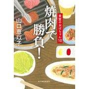 焼肉で勝負!―食堂のおばちゃん〈10〉(ハルキ文庫) [文庫]