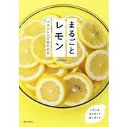 まるごとレモン ベストレシピBOOK [単行本]