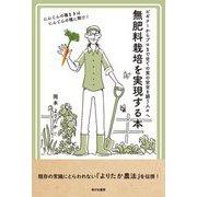 無肥料栽培を実現する本―ビギナーからプロまで全ての食の安全を願う人々へ [単行本]