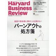 Harvard Business Review (ハーバード・ビジネス・レビュー) 2021年 07月号 [雑誌]