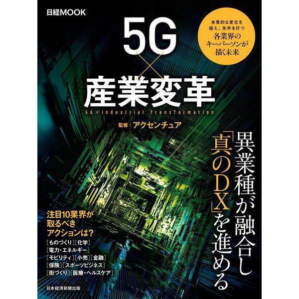 5G×産業変革(日経ムック) [ムックその他]