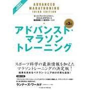 アドバンスト・マラソントレーニング 第3版 [単行本]