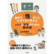 初めて「性」のことを子どもに伝えるパパとママのための教科書 [単行本]