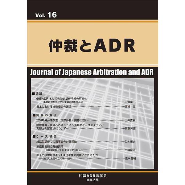 仲裁とADR Vol.16 [単行本]