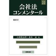 会社法コンメンタール〈22〉総索引 [全集叢書]