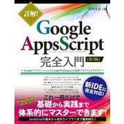 詳解!Google Apps Script完全入門―GoogleアプリケーションとGoogle Workspaceの最新プログラミングガイド 第3版 [単行本]