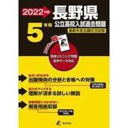 長野県公立高校入試過去問題<2022年度> [全集叢書]