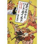 室町は今日もハードボイルド―日本中世のアナーキーな世界 [単行本]