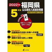 福岡県公立高校入試過去問題<2022年度> [全集叢書]