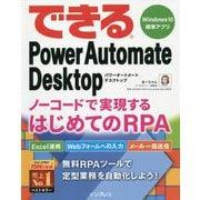 できるPower Automate Desktop―ノーコードで実現するはじめてのRPA(できるシリーズ) [単行本]