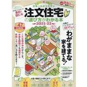 日本一わかりやすい注文住宅の選び方がわかる本 2021-22-わがままな、家を建てる!(100%ムックシリーズ) [ムックその他]