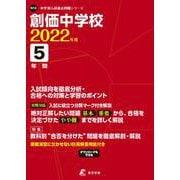 創価中学校 2022年度 [全集叢書]