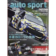 AUTO SPORT (オート・スポーツ) 2021年 6/18号 [雑誌]