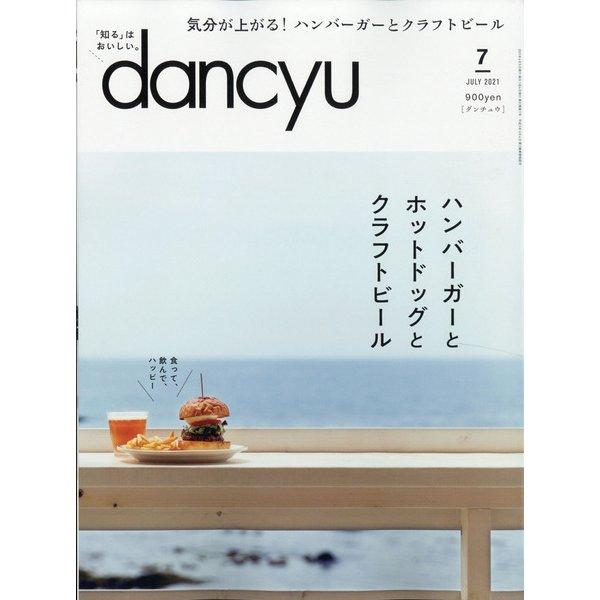dancyu (ダンチュウ) 2021年 07月号 [雑誌]