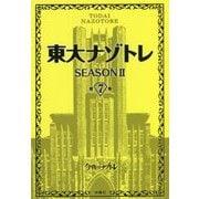 東大ナゾトレSEASON2〈第7巻〉 [単行本]