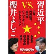 月刊Hanadaセレクション 習近平vs.櫻井よしこ [単行本]