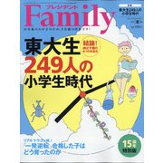 プレジデント Family (ファミリー) 2021年 07月号 [雑誌]