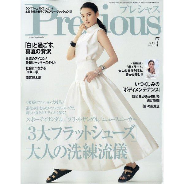 Precious (プレシャス) 2021年 07月号 [雑誌]