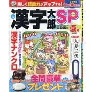 漢字太郎SP(スペシャル) 2021年 07月号 [雑誌]