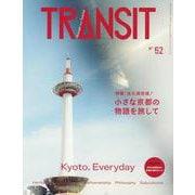 TRANSIT 52号 小さな京都の物語を旅して(講談社 Mook(J)) [ムックその他]