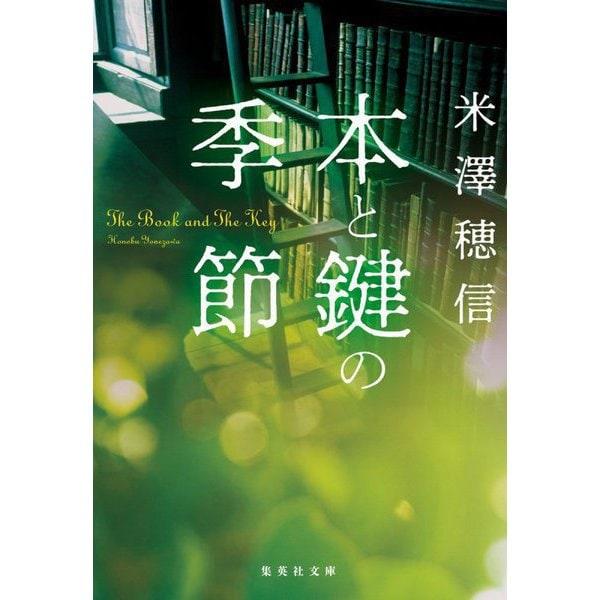 本と鍵の季節(集英社文庫) [文庫]