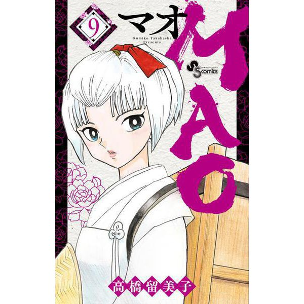 MAO<9>(少年サンデーコミックス) [コミック]
