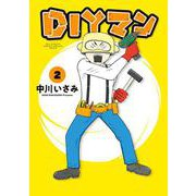 DIYマン<2>(ビッグ コミックス) [コミック]