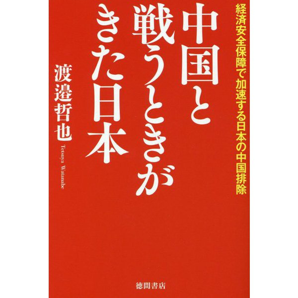 中国と戦うときがきた日本―経済安全保障で加速する日本の中国排除 [単行本]