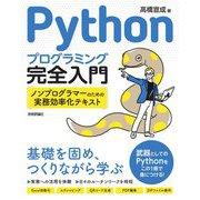 Pythonプログラミング完全入門―ノンプログラマーのための実務効率化テキスト [単行本]