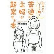 仕方なくパートで働く普通の主婦が起業する本 [単行本]